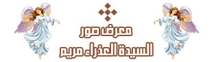 مكتبة الصور للسيدة العزراء مريم Heading